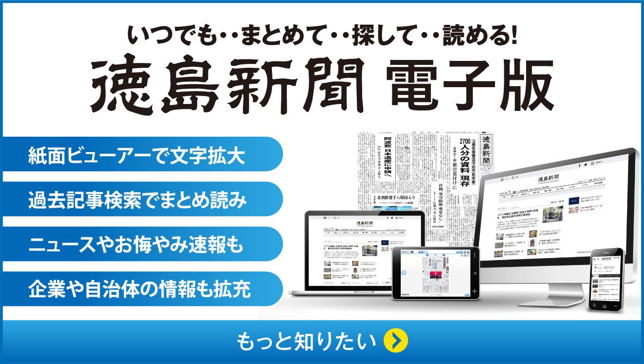 いつでも、まとめて、探して、読める!徳島新聞電子版