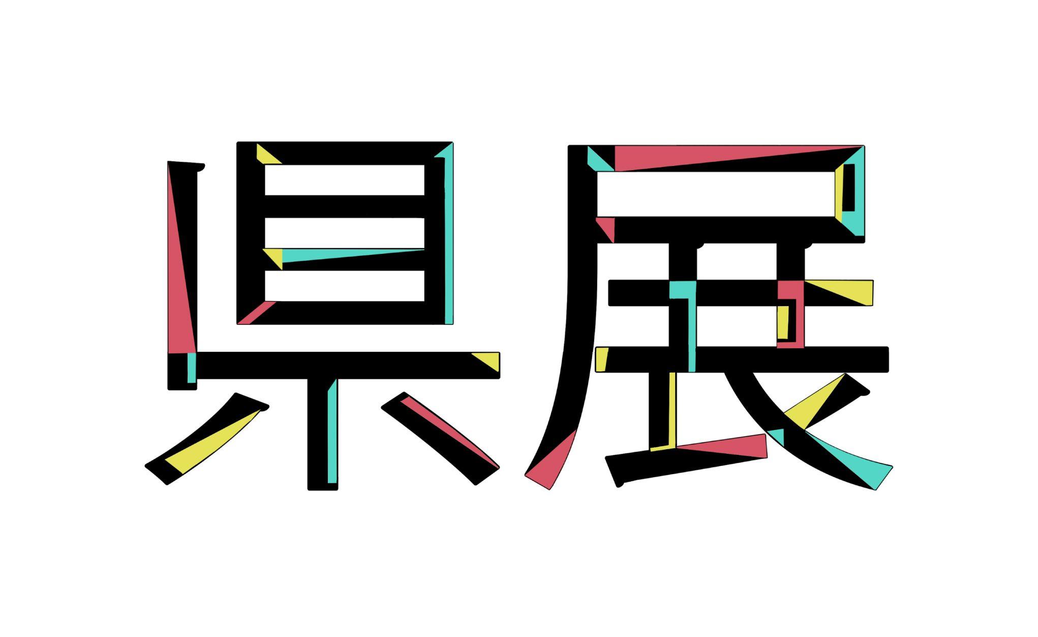 第75回徳島県美術展(県展)ポスターデザイン募集|徳島新聞社